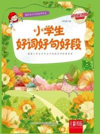 七彩书坊:小学生好词好句好段(