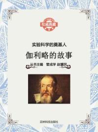 实验科学的奠基人:伽利略的故事