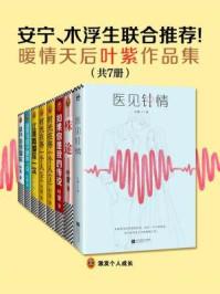 暖情天后叶紫作品集(全七册)