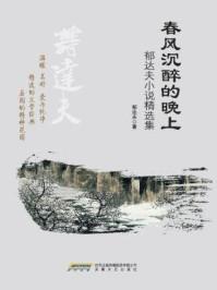 春风沉醉的晚上:郁达夫小说精选集