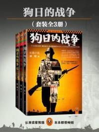 狗日的战争(全三册)