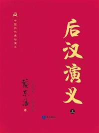 中国历代通俗演义-后汉演义(上)