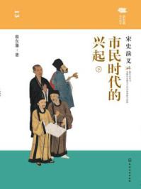 市民时代的兴起:宋史演义(下)