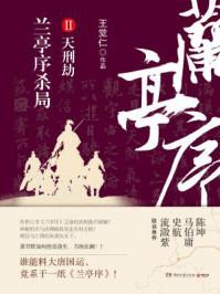 兰亭序杀局(第2册)
