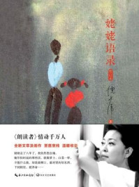 姥姥语录(央视朗读者倪萍朗读)