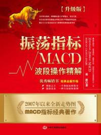 振荡指标MACD:波段操作精解:升级版