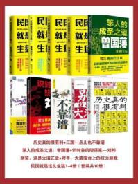 雾满拦江幽默讲史(合集共10册)