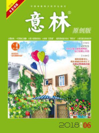 意林杂志原创版2018年6月刊