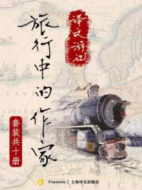 译文游记:旅行中的作家(套装共10册)