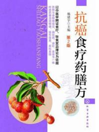抗癌食疗药膳方(第二版)