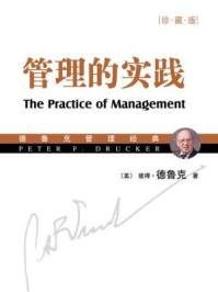 管理的实践(珍藏版)(管理经典)