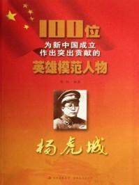 杨虎城 100位为新中国成立作出突出贡献的英雄模范人物