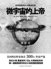 微宇宙的上帝(世界顶级科幻大师杰作选)