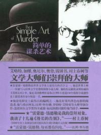简单的谋杀艺术