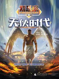 天使时代(刘慈欣少年科幻科学小说系列第二辑)