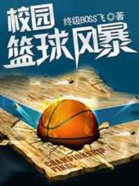 校园篮球风暴
