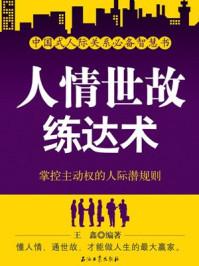 人情世故:掌控主动权的人际潜规则