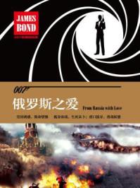 俄罗斯之爱(007典藏精选集)
