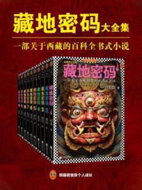 藏地密码大全集(一部关于西藏的百科全书式小说)