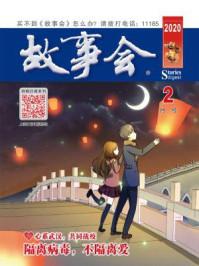 故事会文摘版2020年2月刊