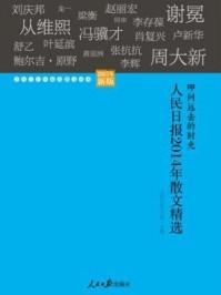 人民日报2014年散文精选