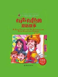 有声有色的双语故事 拓展篇(适用1~2年级)