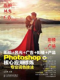 Photoshop核心应用修炼——专业调色技法(附光盘)