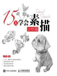 15天学会素描——动物篇
