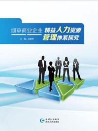 烟草商业企业精益人力资源管理体系探究