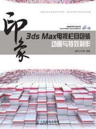 3ds Max印象 电视栏目包装动画与特效制作(印象系列)
