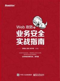 Web攻防之业务安全实战指南