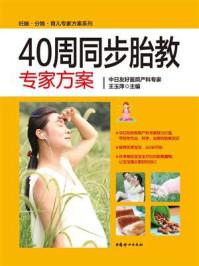 40周同步胎教专家方案