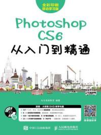 Photoshop CS6 从入门到精通