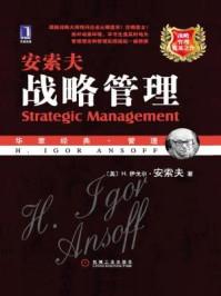 安索夫战略管理
