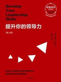 提升你的领导力:第三版(创造成功经典系列)