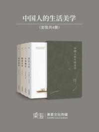 中国人的生活美学:浮生六记+随园食单+闲情偶寄+小窗幽记(全四套)