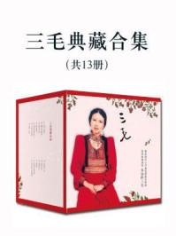 三毛典藏全集(14本)