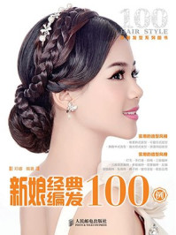 新娘经典编发100例 (经典发型系列图书)