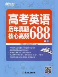 高考英语历年真题核心高频688词汇