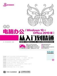新编电脑办公( Windows 10 + Office 2010版)从入门到精通