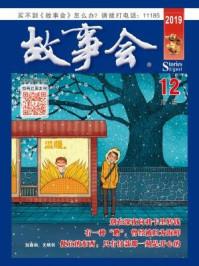 故事会文摘版2019年12月刊