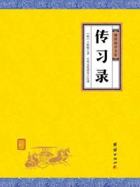 谦德国学文库·传习录