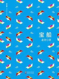 学生版·老舍作品系列:宝船