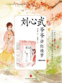 刘心武爷爷讲红楼梦(套装共6册)
