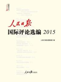 人民日报国际评论选编2015