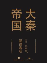 大秦帝国·第四部:阳谋春秋(共三卷)