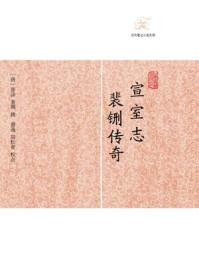 宣室志·裴铏传奇