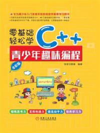 零基础轻松学C++:青少年趣味编程:全彩版