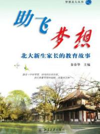 助飞梦想:北大新生家长的教育故事(梦想北大丛书)