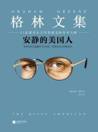 格林文集:安静的美国人(读客全球顶级畅销小说文库)